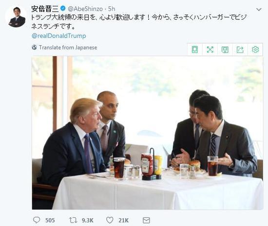 安倍抢先特朗普发推特 晒两人吃美国牛肉汉堡照片 来源:推特