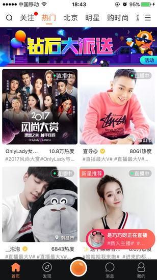 OnlyLady官方账号开播十分钟之内被粉丝网友热搜至热搜榜第一位