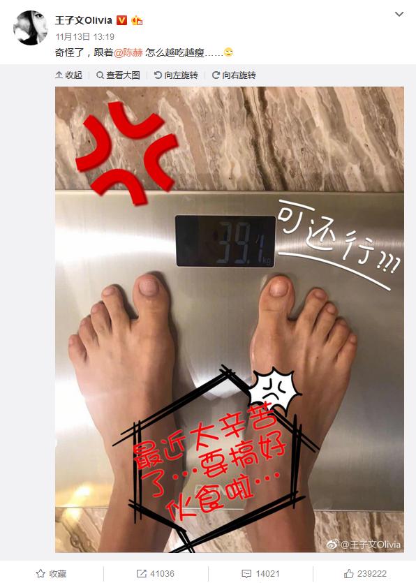 爱健康:王子文三餐照吃才39公斤 易瘦体质如何养成