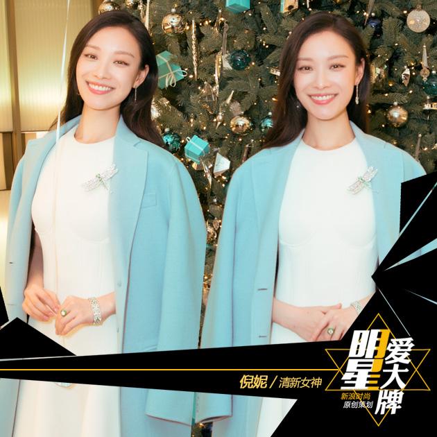 倪妮示范冬季优雅搭配白色长裙气场足