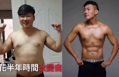 胖大叔变肌肉男