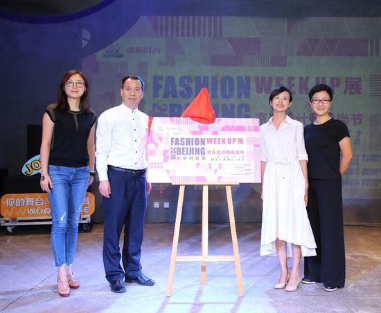 京东时尚与北京时装周达成深度合作 联手打造WEEK UP展 x 京东设计师风尚节