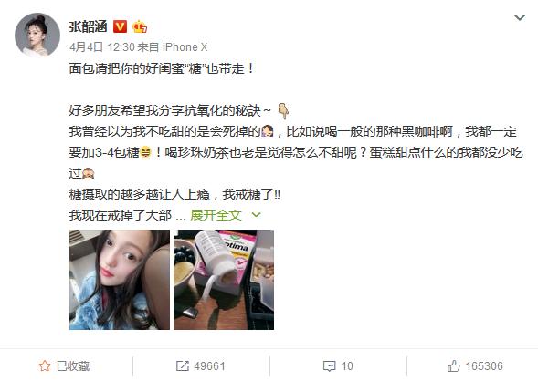 张韶涵分享抗氧化秘诀