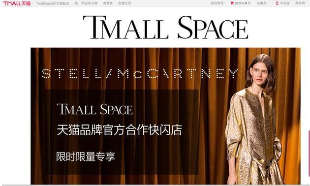 天猫与开云集团旗下Stella McCartney合作开设为期1个月的快闪店