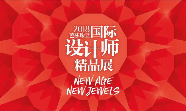 2018芭莎珠宝国际设计师精品展海报
