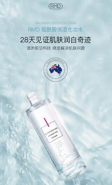 风靡澳洲RMD烟酰胺保湿化妆水来了