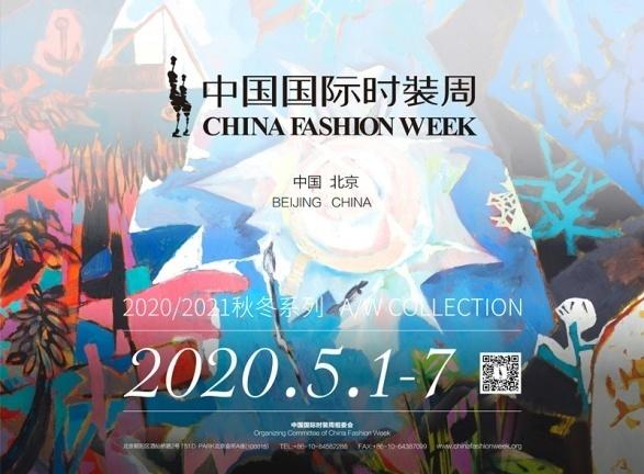 重构•逆行者的2020 AW20中国国际时装周5月1-7日全新开启