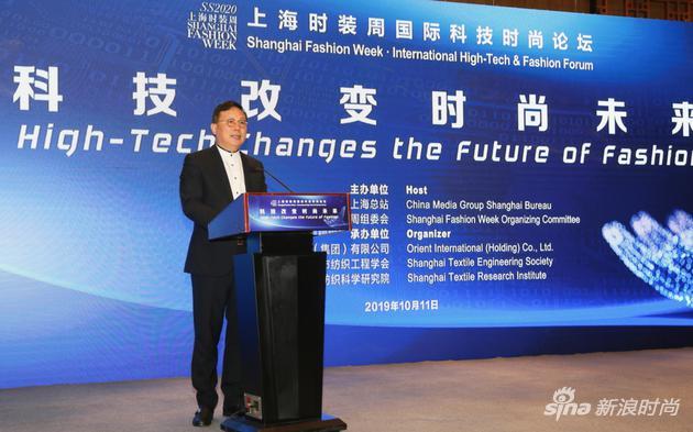 上海时装周组委会副主任、东方国际(集团)有限公司党委书记、董事长童继生主旨演讲