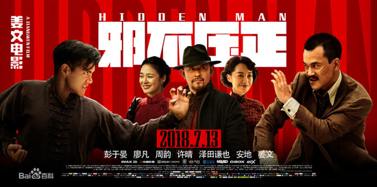 电影《邪不压正》正式海报