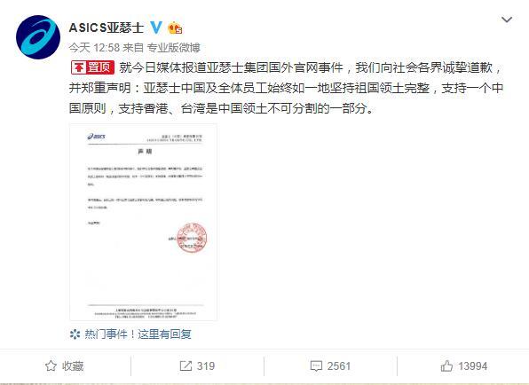 ASICS亚瑟士就国外官网事件道歉亚瑟士道歉声明