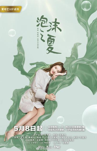 《泡沫之夏》海报剧照