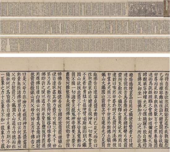 元官版大藏经初印孤本《等集众德三昧经》卷上   150万起拍,235.75万元成交。