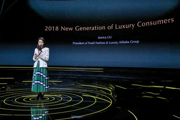 现场发布的《2018新世代奢侈品消费者洞察报告》