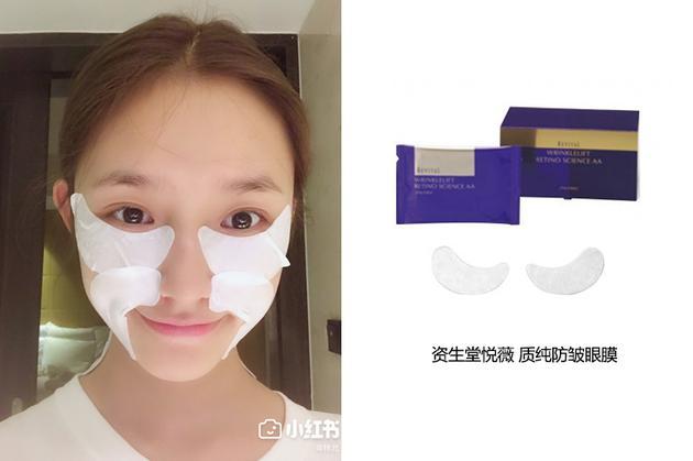 林允-资生堂悦薇质纯防皱眼膜