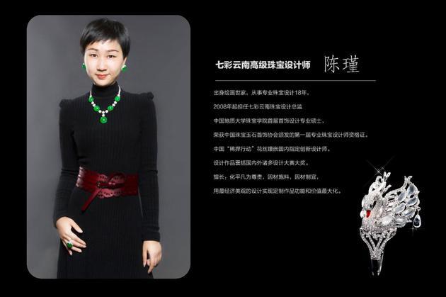 七彩云南珠宝设计总监 陈瑾