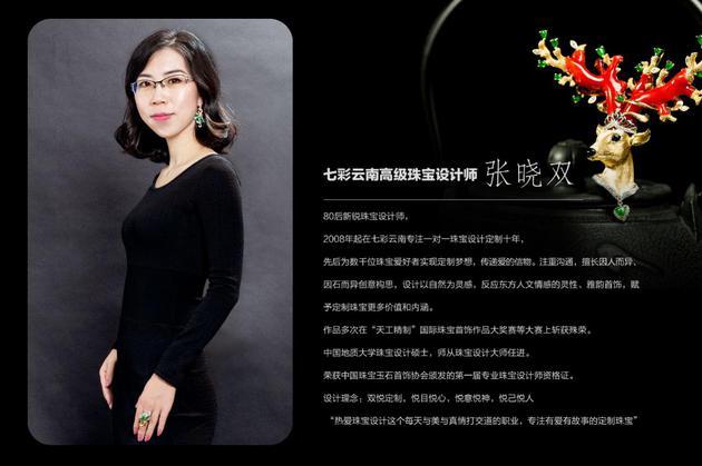 七彩云南高级珠宝设计师 张晓双