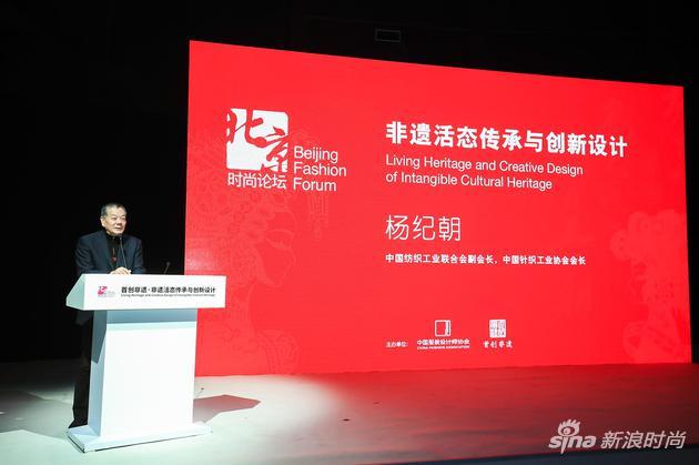 中国纺织工业联合会副会长,中国针织工业协会会长杨纪朝