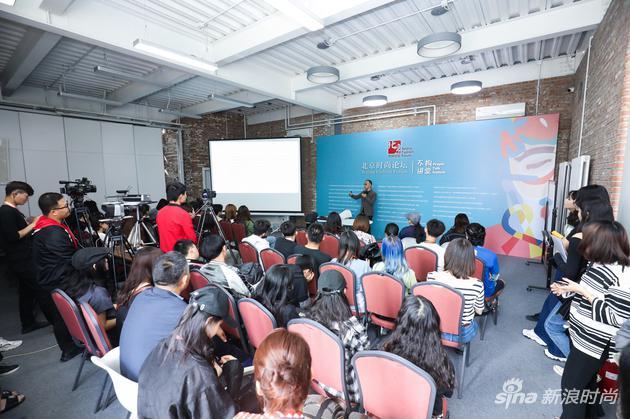 北京时尚论坛