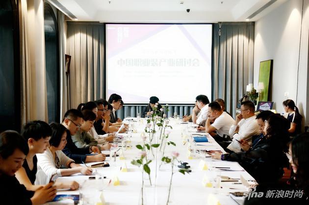 院长会客厅之 LAIPOSE 中国职业装产业研讨会-会议现场