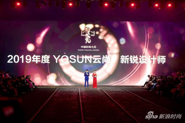 """中国国际时装周在京闭幕 """"YOSUN云尚?新锐设计师""""大奖出炉"""