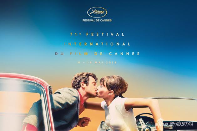 戛納電影節已經進入第71個年頭