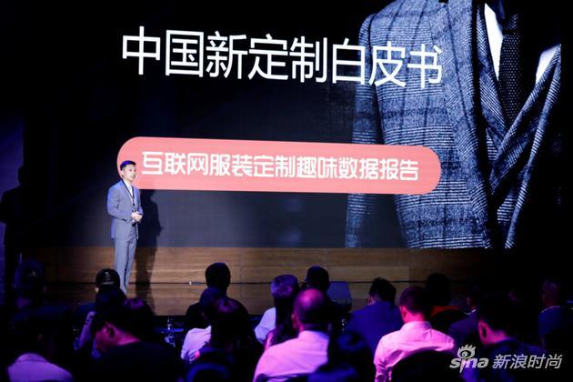 衣邦人副总裁杨阳发布《中国新定制白皮书》