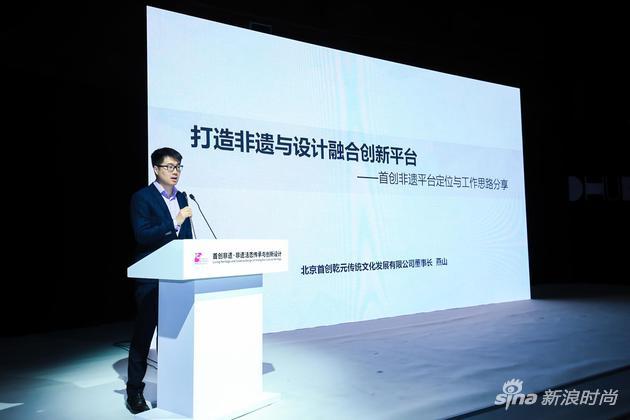 北京首创乾元传统文化发展有限公司董事长燕山