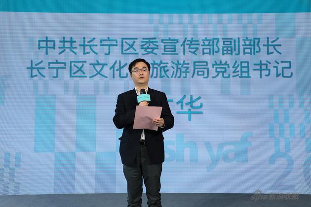 中共长宁区委宣传部副部长长宁区文化和旅游局党组书记康文华