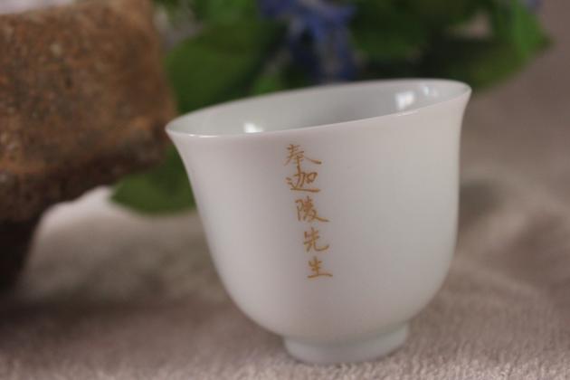 白浒窑与云间文会送给嘉陵先生的主人杯