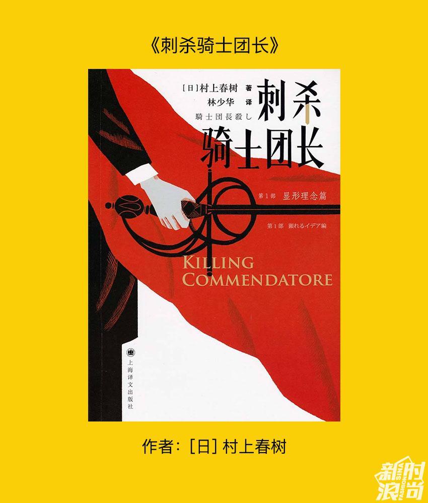 《刺杀骑士团长》是村上春树撰写的超现实主义小说。