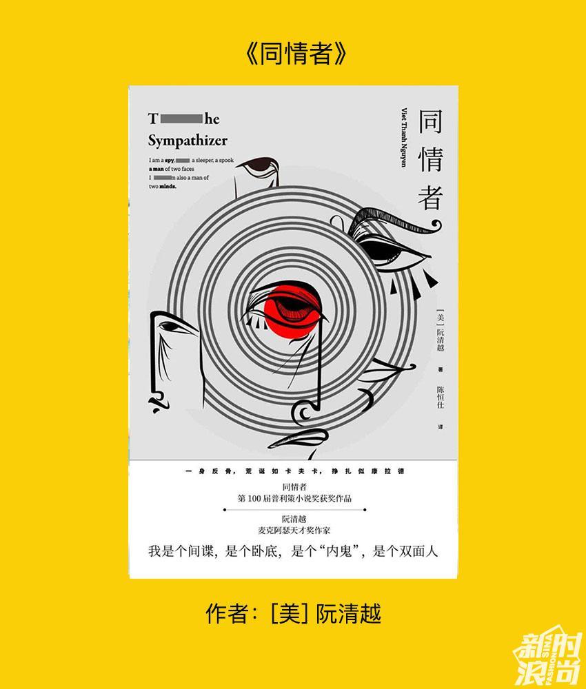 """小说""""是从一位越南间谍的角度来瞄着越战,文风体现了美国式的磅礴""""。"""