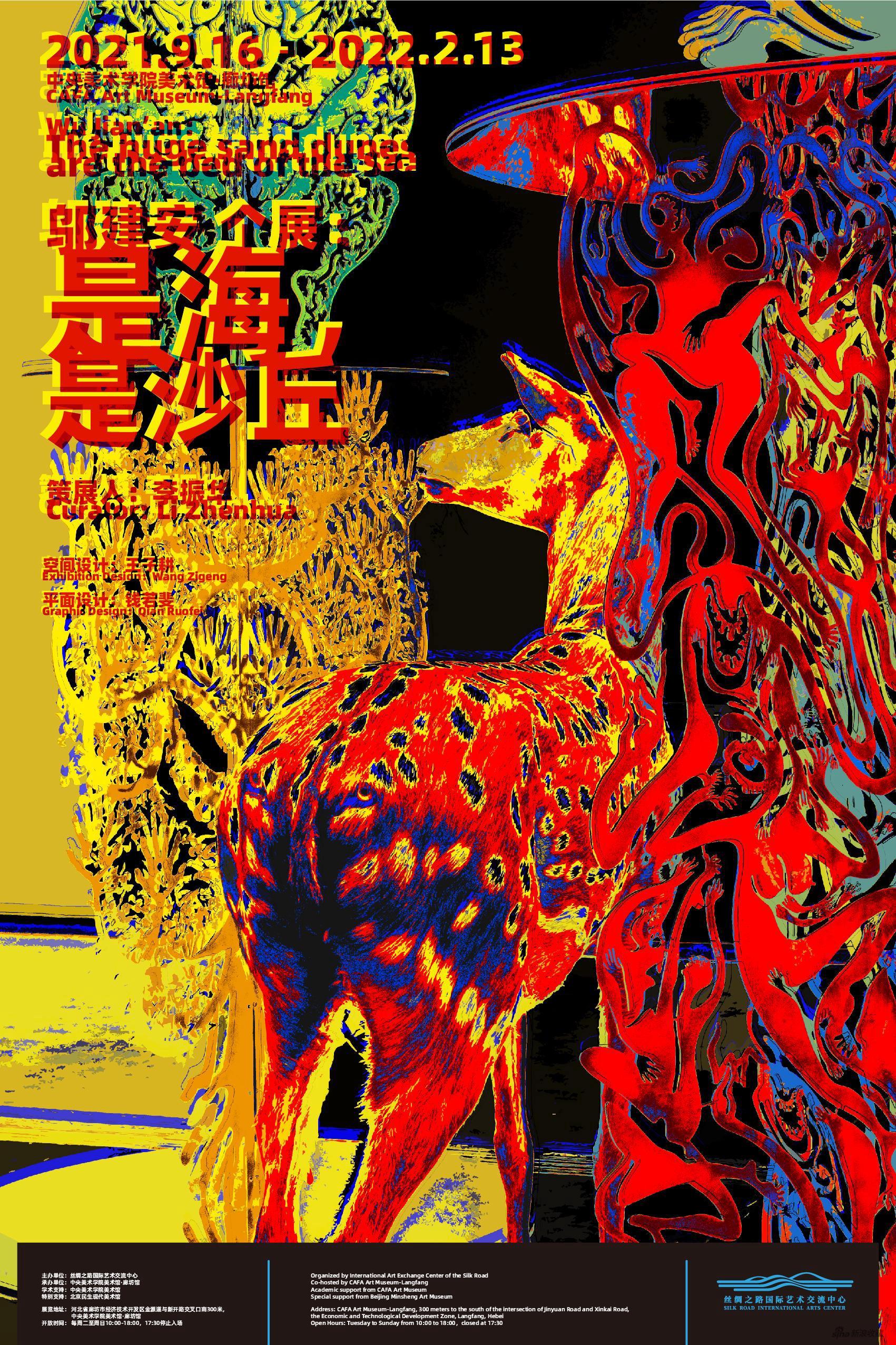 展覽海報(平面設計:錢若斐)