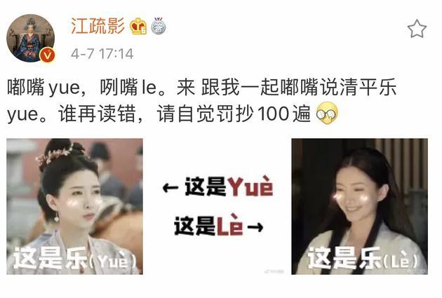 """《清平乐》的""""乐""""读 yuè还是lè你知道吗"""