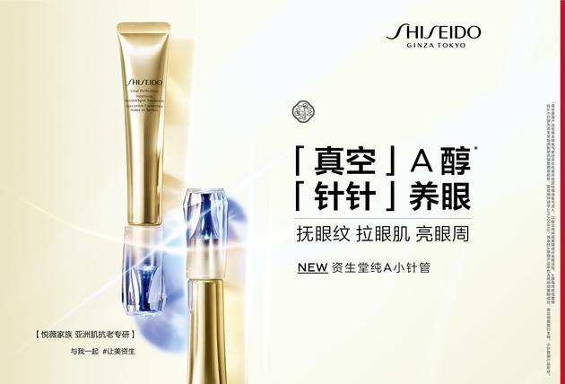 重磅新品 SHISEIDO资生堂悦薇「纯A小针管」眼霜