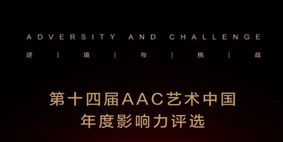 宾利平台注册:第十四届AAC艺术中国·年度影响力四大奖项获奖者都有谁?