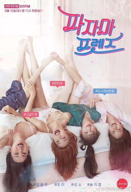 程潇综艺海报
