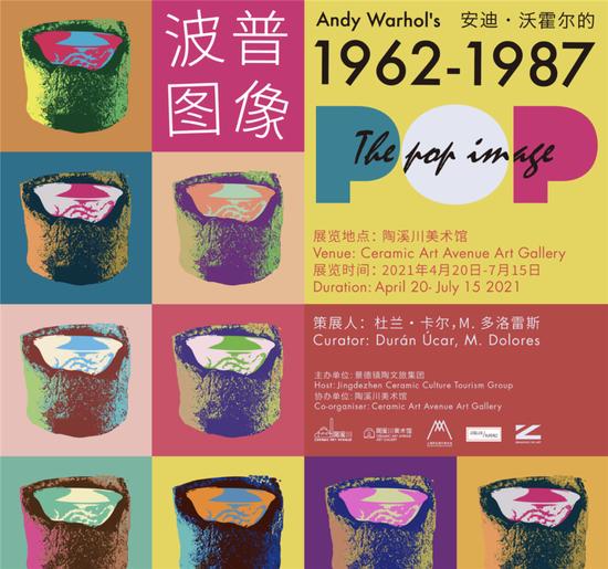 安迪沃霍尔展览海报© The Andy Warhol Foundation for the Visual Arts Inc. by VEGAP 202