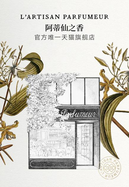 法国香氛品牌阿蒂仙之香正式进驻中国