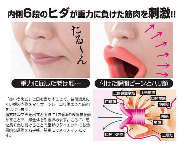日本嘴唇瘦脸神器