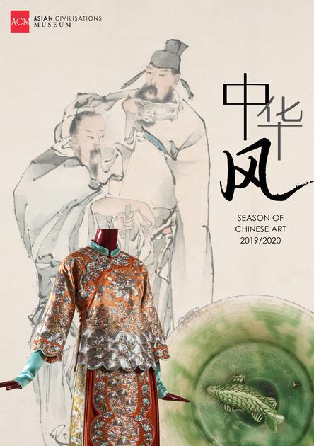 新加坡亚洲文明博物馆正式开启中华风 郭培经典设计参展