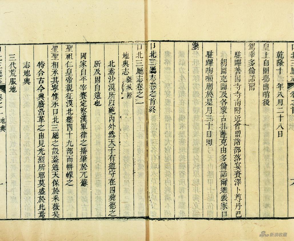 3061黄可润纂修口北三厅志十六卷