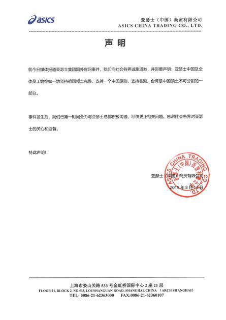 ASICS亚瑟士道歉声明