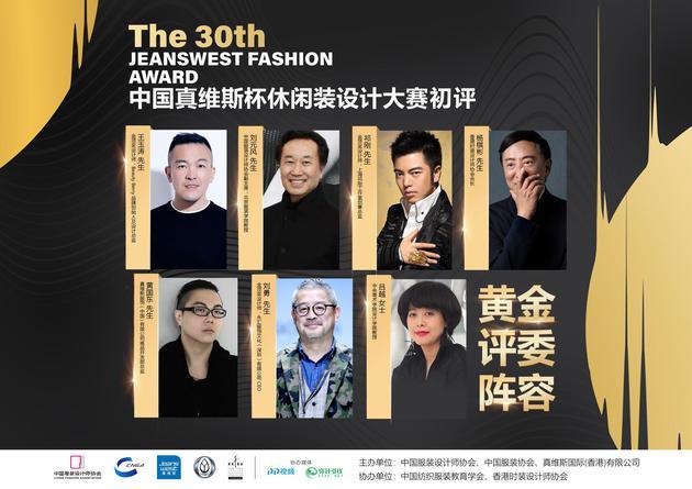 第30届中国真维斯杯休闲装设计大赛入围名单揭晓
