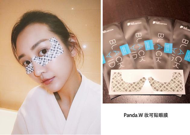 王鸥-Panda.W 妆可贴眼膜