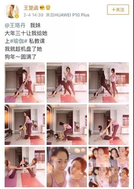 王珞丹和姐姐王楚涵的双人瑜伽