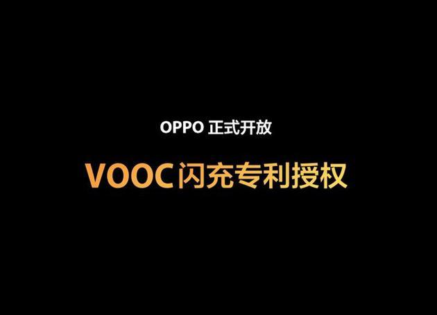 OPPO开放技术授权
