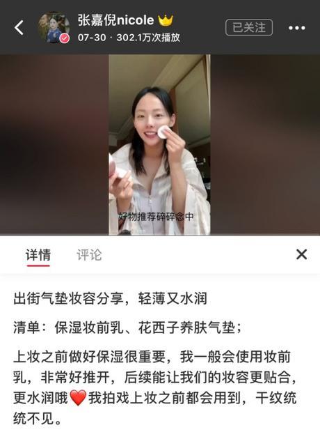 张嘉倪分享