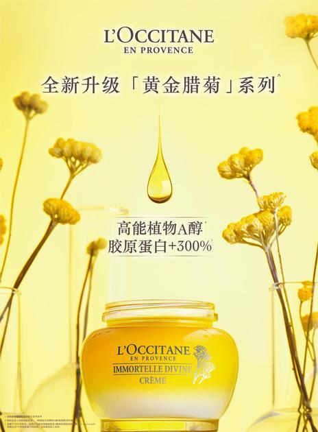 欧舒丹全新升级'黄金腊菊'精华霜 高能植物A醇植萃抗老
