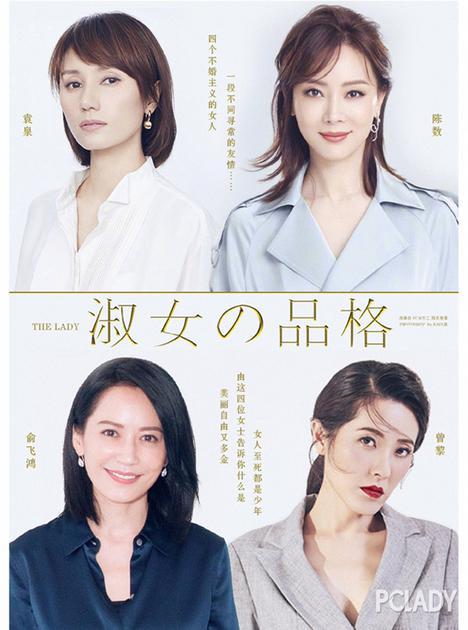 网友YY剧《淑女的品格》