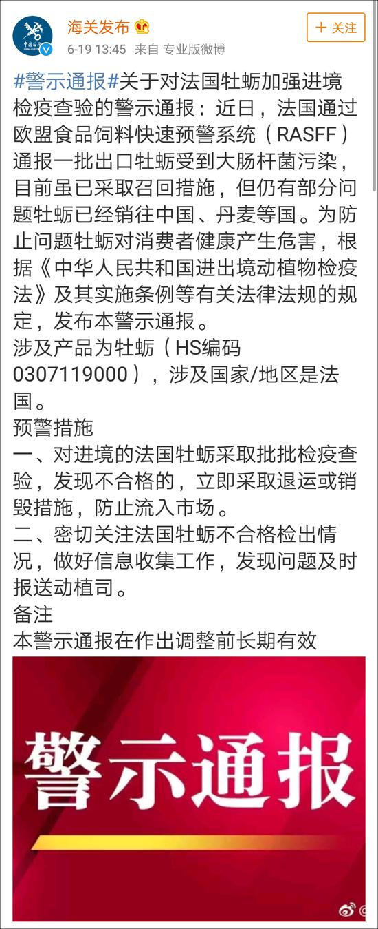 海关警示:法国一批大肠杆菌污染牡蛎销往中国